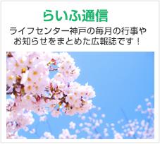 らいふ通信 ライフセンター神戸の毎月の行事やお知らせをまとめた広報誌です!