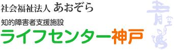 社会福祉法人あおぞら 知的障害更生施設 ライフセンター神戸
